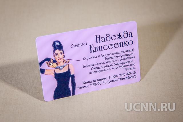 Печать пластиковых визиток в Нижнем Новгороде