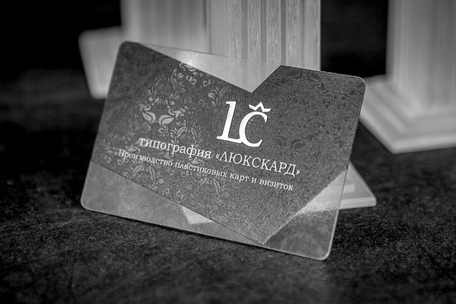 Изготовление прозрачных визиток в Нижнем Новгороде