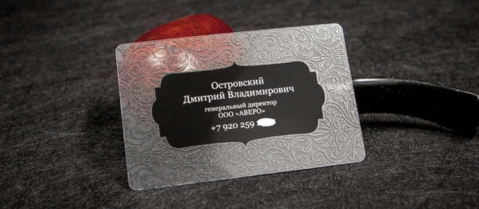 Прозрачные карты и визитки в Нижнем Новгороде